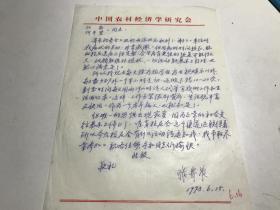 经济类收藏:张寄农(中国农村经济研究专家)信札一通一页