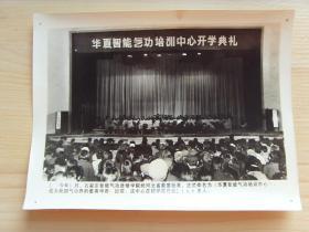 老照片:【※1991年 华夏智能*气功培训中心---开学典礼,气功届最高学府※】