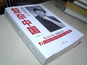 胡锡进论复杂中国