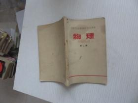 天津市四年制普通中学试用课本 物理(第二册) 私藏