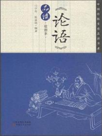 中国传统文化品读书系:《论语》品读(绘图本)