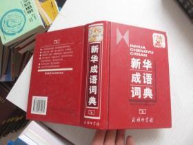 新华成语词典 书角少有破损