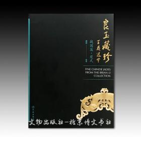 《良玉藏珍——战国篇·楚式》