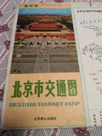 北京市交通图