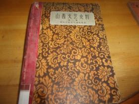 山西文艺史料 第二辑--晋西北抗日根据地部分-1959年1版1印---馆藏书,品以图为准