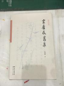 云庐感旧集(白谦慎毛笔签名钤印,孔网稀见)