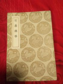 民国旧书 丛书集成初编 《石墨镌华》