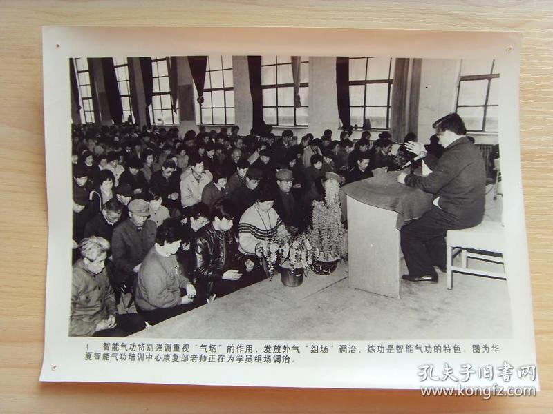 老照片:【※1991年 华夏智能*气功培训中心---气功老师授课※】