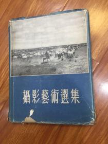 1957年精装本(摄影艺术选集)