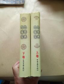 九九福寿宝典  (上下卷)