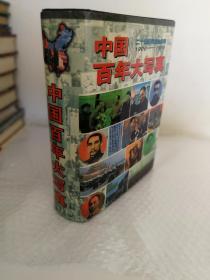 中国百年大写真:二十世纪风云全纪录1900~1995