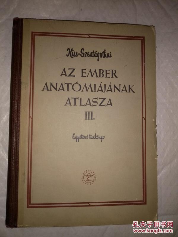 Az ember anatómiájának atlasza 【有破损】2和3,两本合售【包邮快递 新疆西藏地区不包邮】