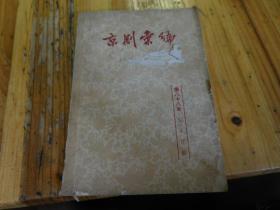京剧汇编(第八十八集)