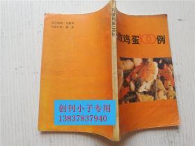 巧做鸡蛋100例  烹饪类    高云升  张叔群  今日中国出版社