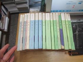 数理化自学丛书 全17册(化学 物理 代数 各四册, 平面几何 两册, 三角 立体几何 平面解析几何 各一册)