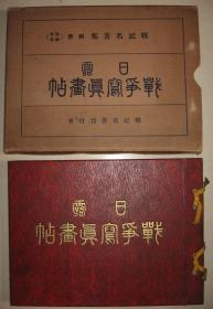 日本侵华画册 1930年《日露战争写真画帖》(含海城 旅顺 大连 黄海海战等内容)