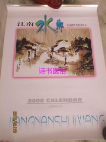 老挂历:2000年《江南水乡》中国当代水彩画精品