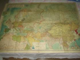1943年 《改新世界时局要图 欧罗巴.中央亚细亚篇》