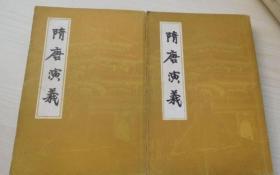 隋唐演义上下两册全 上海古籍81年老版正版 繁体竖版精美插图本