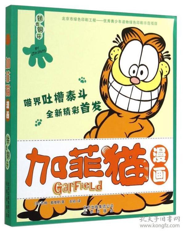 加菲猫漫画:铁齿铜牙