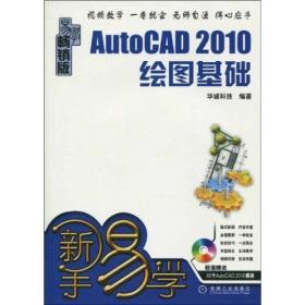 AutoCAD2010绘图基础