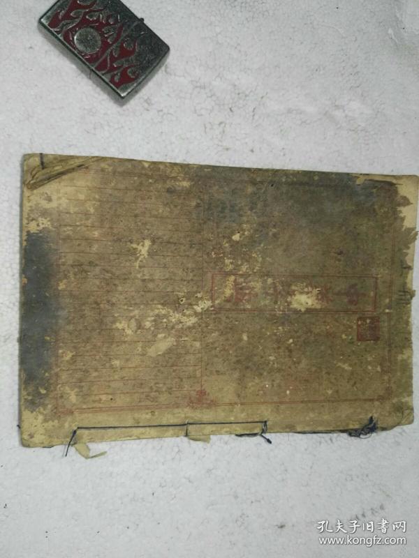 中华字典《康熙字典》上册三本合订本