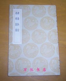 读易私言  易学滥觞(民国 丛书集成初编 0420)1936年初版