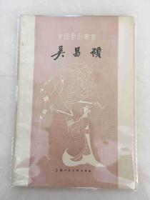 中国画家丛书《吴昌硕》 1963年1版1印 印4000册