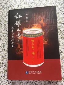 红罐之争--谁是凉茶领导者