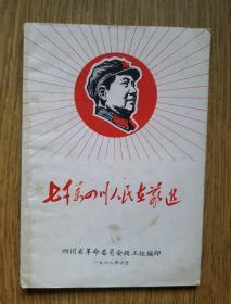 文革图书: 七千万四川人民在前进