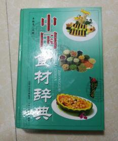 中国食材辞典.