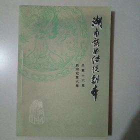 湖南戏曲传统剧本辰河戏第六集总十六集(琵琶记)