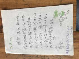 2243A:作家刘宗武写给钱谷融教授的书信一通,附2张英文美国文学的内容