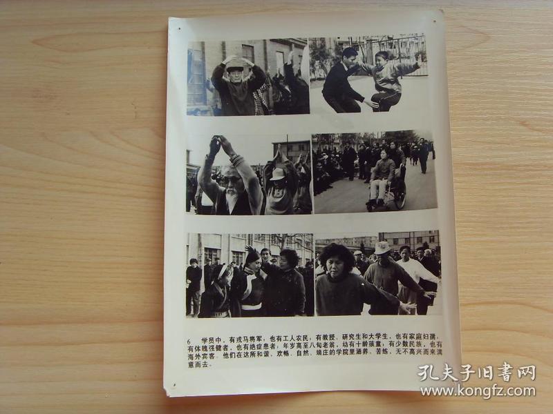 老照片:【※1991年 华夏智能 气功培训中心--学员们用各种怪异的姿态练功※】