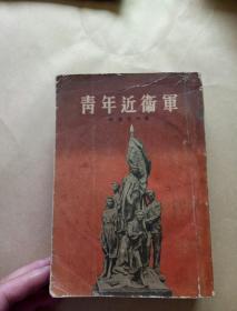 青年近卫军(人民文学1954一版一印)