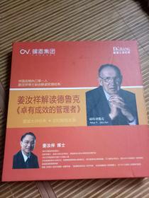 姜汝祥解读德鲁克卓有成效的管理者 5DVD