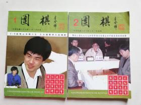 围棋1999.1+1999.2(两册合售)