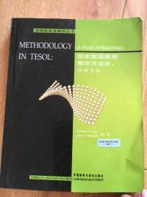 非本族语英语教学方法论:阅读手册