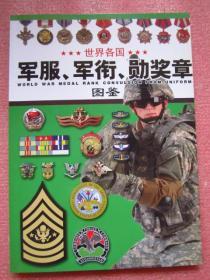 世界各国军服、军衔、 勋奖章图鉴  大16开