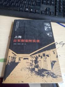 上海日军慰安所实录(16开品好如图)
