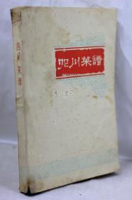 四川菜谱  1977版