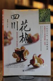 四川花椒   探索花椒与川味的奥秘