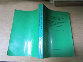 越南、老挝、柬埔寨、泰国、缅甸 英汉—汉英地名词典