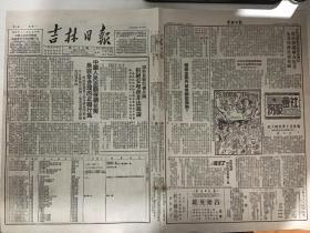 吉林日报  1950年11月13日 周外长致电联合国 拒绝安理会非法邀请  中国人民志愿援朝抗美是完全合理的正义行为