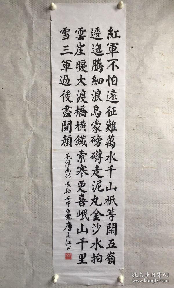 唐若江书 毛泽东诗 长征