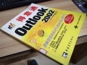 电脑得意通系列:OUTLOOK 2002