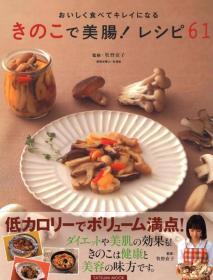 日文原版书 きのこで美肠!レシピ61 おいしく食べてキレイになる (タツミムック)