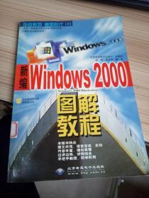 新编Windows 2000图解教程