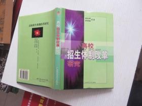 高校招生体制改革研究 黄国勋 签赠本