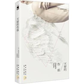 天使的伤痕:江户川乱步奖杰作选07